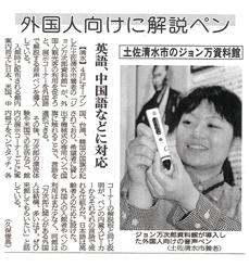 新聞紹介1
