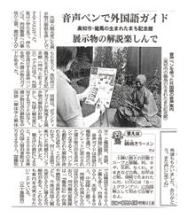 新聞紹介2