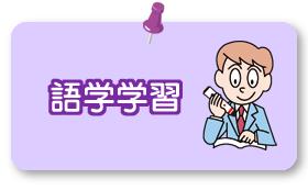 語学学習イラスト