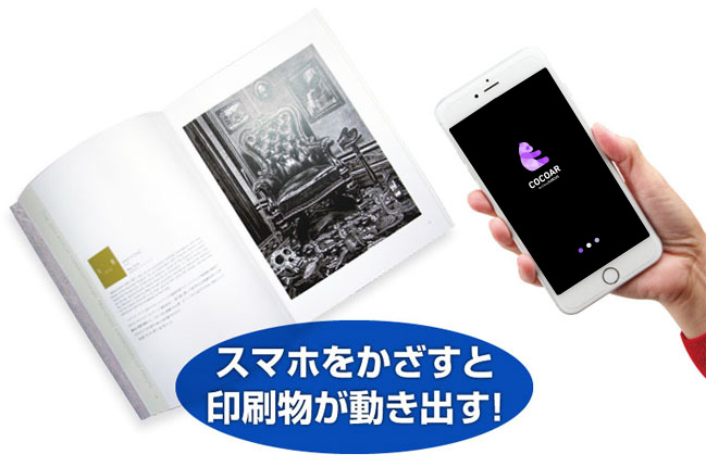 COCOAR2利用イメージ